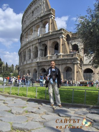 За Италия с любов!