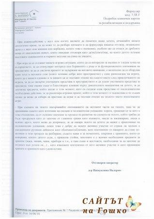 CENTRO REGIONALE S.ALESSIO PER I CIECHI