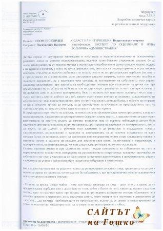 Медицинска документация 2011